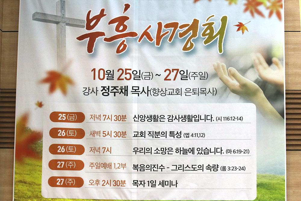 2019.10.25~27. 부경사경회 및 주일스케치