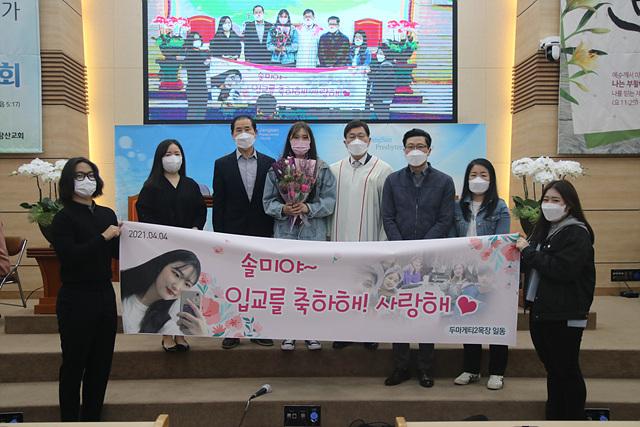 2021.04.04 주일스케치(가족목장 간증-황안아, 입교식-박솔미)